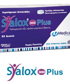 Medical Pharmaquality Syalox 300 Plus 20 Tabs, υαλουρονικό, boswellia, αρθρώσεις, πόνος, συμπλήρωμα, online φαρμακείο